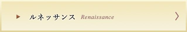 ルネッサンス