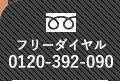 フリーダイヤル0120-392-090